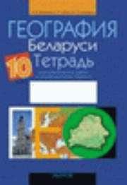 Решебник для рабочей тетради по географии беларуси 10 классвитченко