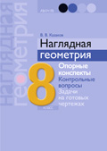 Решебник для наглядной геометрии 8 класс казаков
