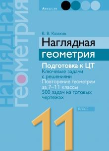 Наглядная геометрия 11 класс казакова решебник