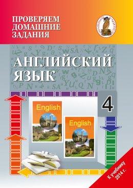 домашнее задание по английскому языку четвертый класс