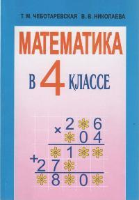 Решебники Математика 4 Класс Чеботаревская 2 Часть