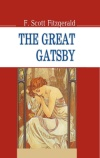 The Great Gatsby / Великий Гэтсби: Книга для чтения на англ. языке