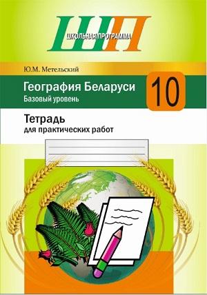 географии тетради практических для работ класс беларуси 10 решебник по