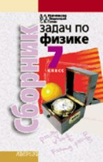 По исаченкова решебник физике по сборник класс задач 7