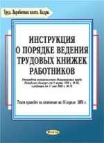Инструкцию О Порядке Ведения Трудовых Книжек