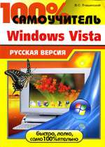 100% самоучитель Windows Vista. Русская версия