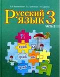 решебник по русскому языку 3 класс 2 часть верниковская онлайн