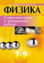 Самостоятельные и контрольные работы е издание Физика 7 9 Самостоятельные и контрольные работы 2 е издание